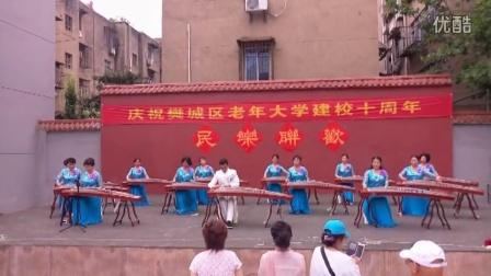 襄阳市樊城区老年大学十周年民乐联欢