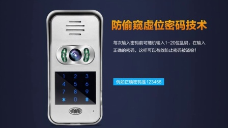 嘉松第二代全新智能WIFI可视对讲门铃介绍