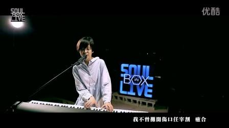 林绫Iris lin | Soul Live box 【最经典】- 陈奕迅/孤独患者
