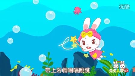兔兔儿歌 我爱洗澡 [超清]在线播放优酷网