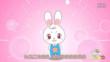 兔兔儿歌 爱我你就抱抱我 [超清]在线播放优酷网