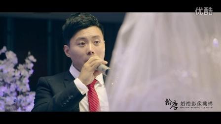 20160518马鞍山婚礼MV---翰唐影视