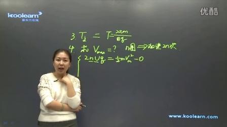 2.7 磁场应用3:回旋加速器