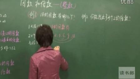 黄冈名师课堂小学数学五年级下册吴文涛全30讲第2课第1节因数和倍数