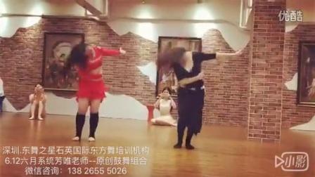 深圳.东舞之星石英国际东方舞培训机构 6.12六月系统芳唯老师--原创鼓舞组合