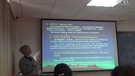 同济健康管理培训 公共营养师课程 04
