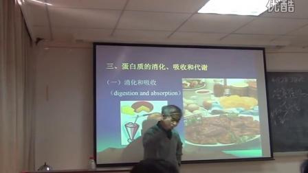 同济健康管理培训 公共营养师课程 06