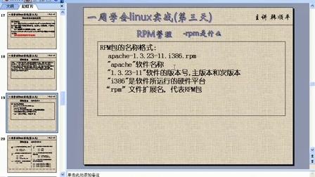 韩顺平.linux视频教程第13讲_标清