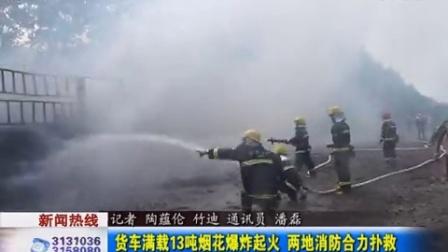 13吨烟花爆炸起火,这场面......_2