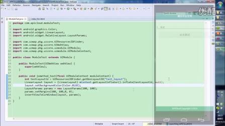 Android开发-向html页面插入和移除原生布局