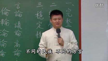 《中國文字》傳統文化的載體 第五集 吳軍繼老師
