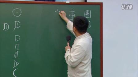 《中國文字》傳統文化的載體 第六集 吳軍繼老師