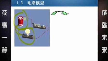 高级维修电工知识 电工技术基础王英课后答案3