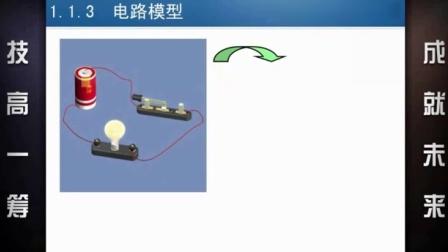 电工培训接触器接线 电子电工技术基础论文