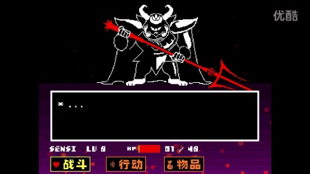 《传说之下(Undertale)》07 怪物国王艾斯戈尔太猛了
