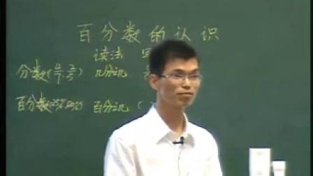 《百分数的认识》五年级下册许贻亮北师大版小学数学教材示范课