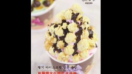 特色冰淇淋加盟斯味可与您在一起!