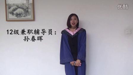 2016届毕业生祝福语