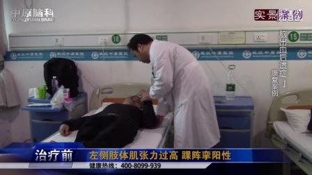 武汉中原医院 武汉神经内科哪家好 湖北脑科医院 治疗脑出血后遗症最好的医院力脑出血后遗症疗