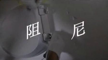 科勒马桶盖阻尼器拆卸视频