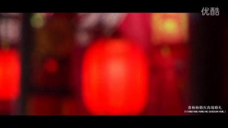 古典韵味 中式婚礼花絮