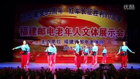 福建省邮电老体协庆建党95周年文艺演出《再唱东方红承水录锦绣传》