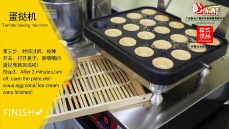 20蛋挞壳机  流心芝士塔制作方法  流心芝士塔皮 流心芝士塔机 加盟