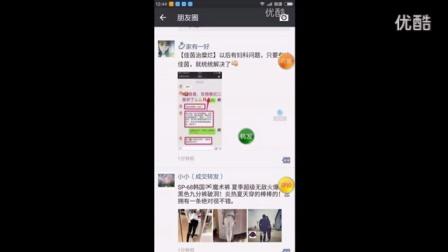 安卓手机微商管家 4.0学习视频