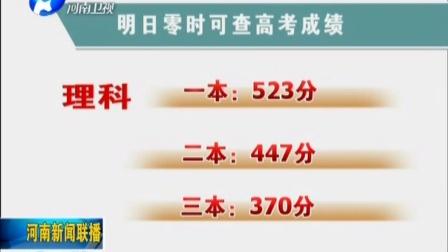 河南省普通高校招生录取控制分数线公布 考生明天零时起可查成绩
