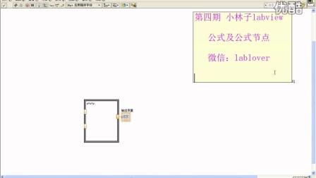 labview入门第四期 公式及公式节点