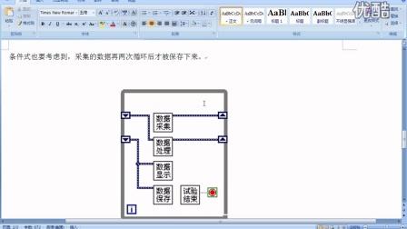 第九期 labview入门教程(队列应用)