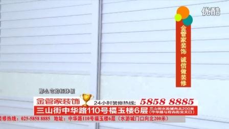 南京装修公司哪家好?南京最好的装修公司——南京金管家装饰