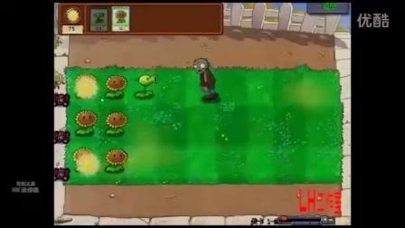 植物大战僵尸视频-冒险模式1-2