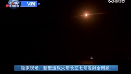 收藏!长征七号火箭首发成功视频(330秒完整版)(央视官方版本)