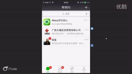 苹果iOS私人定制一键转发微信朋友圈定位自动加人软件