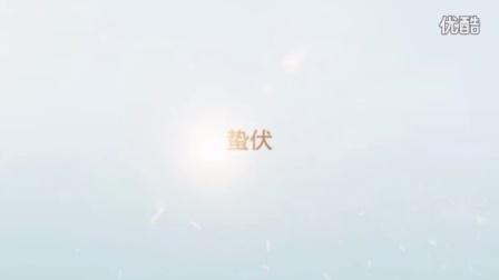 灿白文蛰伏预告片
