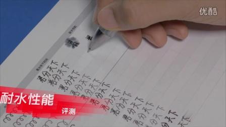 【君分天下】第20期 好用的国外中性笔评测(下)