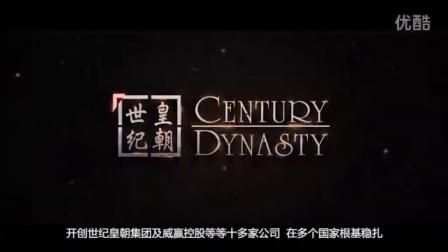 天子骄子,企业奇才:皇室拿督斯里吴帝庆博士(太平绅士)个人介绍短片