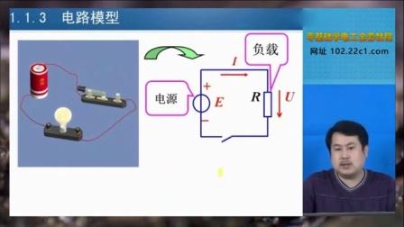 电工技术基础普通高等教育十二五课后答案 电工基础第五版第