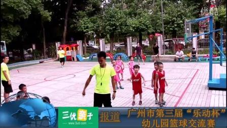 """广州市第三届""""乐动杯""""幼儿篮球交流赛——三优亲子网报道"""