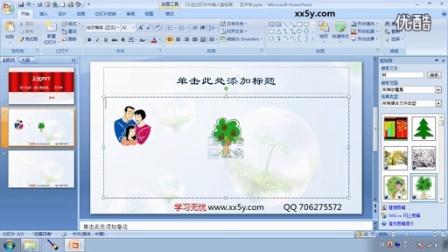 无忧ppt教程15.在幻灯片中插入剪贴画、  艺术字_标清
