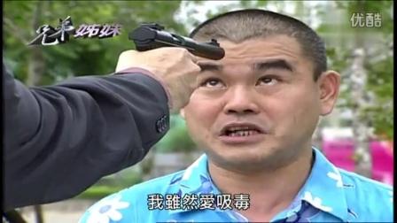 《兄弟姐妹》第154集 台视【兄弟姊妹】