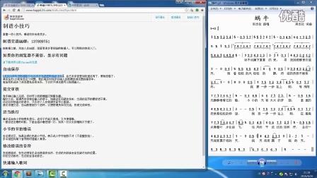 快乐123制作简谱+陶笛谱教程
