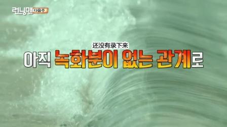 [预告]可疑的R救助队 160703 Running Man