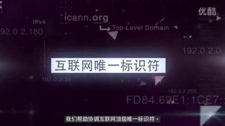ICANN新成员