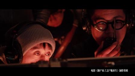 《僵尸来了2尸魔重生制作特辑》