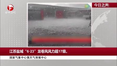 """国家气候中心强天气预报中心:江苏盐城""""6·23""""龙卷风风力超17级 每日新闻报 160627"""
