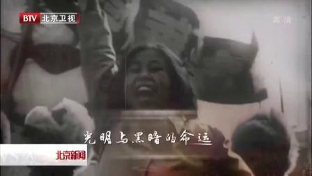 电视台推出大型纪录片《解放——人民的选择》 新闻 160627