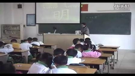小学一年级语文优质课展示上册《日月明(第一课时)》_人教版_罗老师_标清