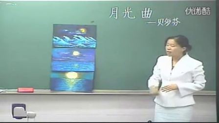 四年级上《月光曲》小学语文常规教学视频校内公开课